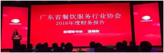 老广记餐饮出席广东省餐饮服务行业协会大会